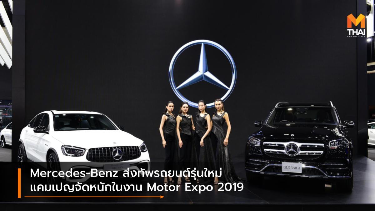 Mercedes-AMG Mercedes-Benz MOTOR EXPO 2019 Thailand International Motor Expo 2019 มหกรรมยานยนต์ ครั้งที่ 36 เมอร์เซเดส-เบนซ์ เมอร์เซเดส-เอเอ็มจี