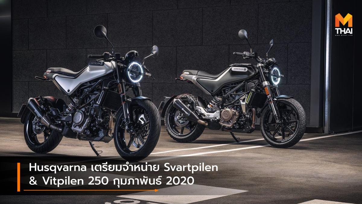 Auto Expo 2020 HUSQVARNA Husqvarna Svartpilen 250 Husqvarna Vitpilen 250 รถใหม่