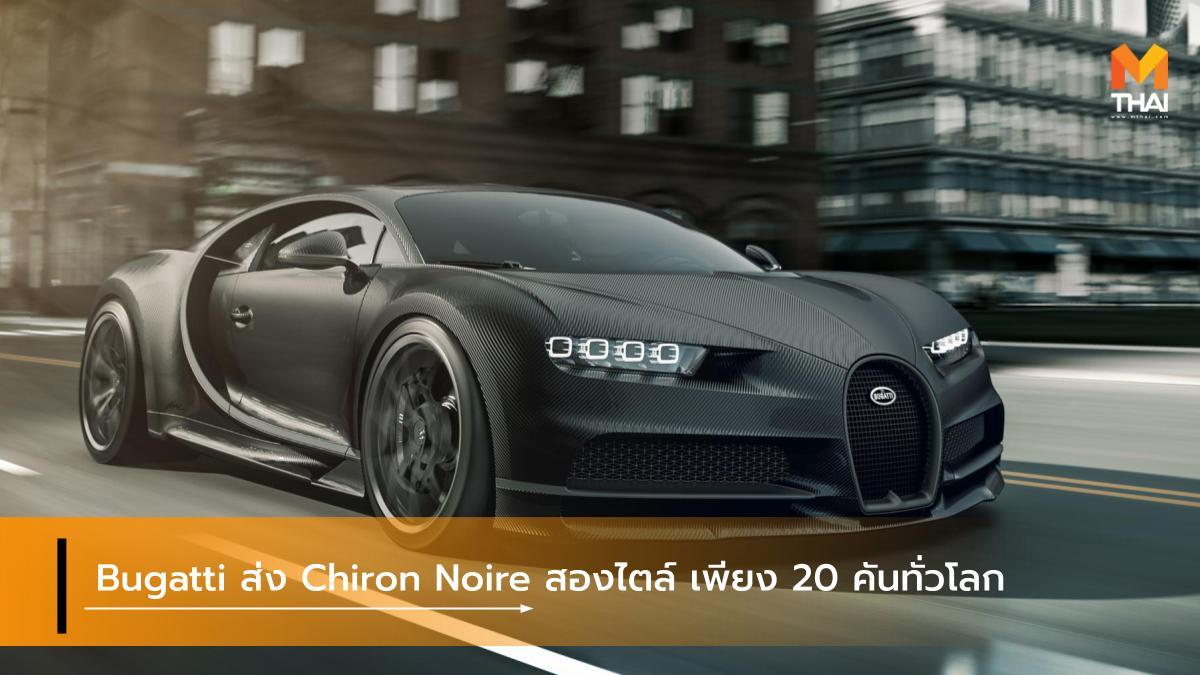 Bugatti Bugatti Chiron บูกัตติ รถรุ่นพิเศษ