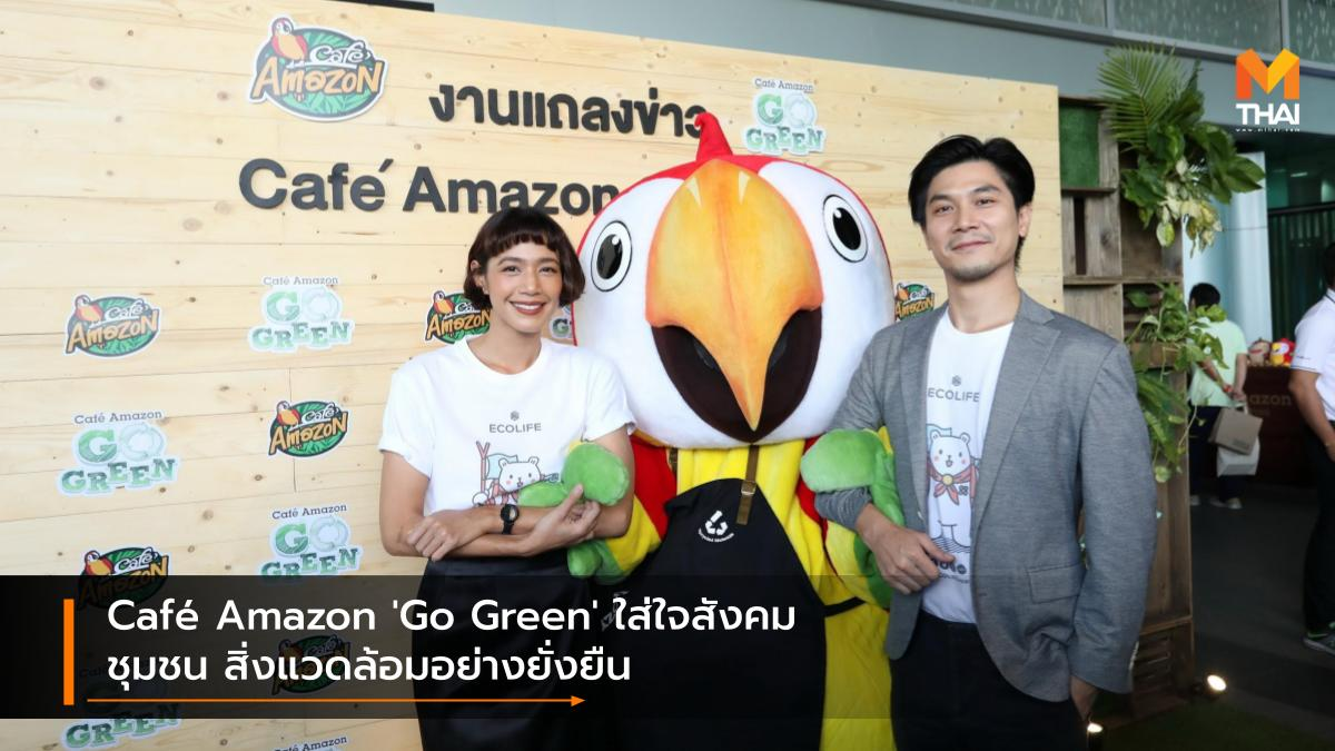 Café Amazon Café Amazon Circular Living Concept Café Amazon Go Green คาเฟ่ อเมซอน คาเฟ่ อเมซอน เซอร์คูล่า ลิฟวิ่ง คอนเซ็ปต์