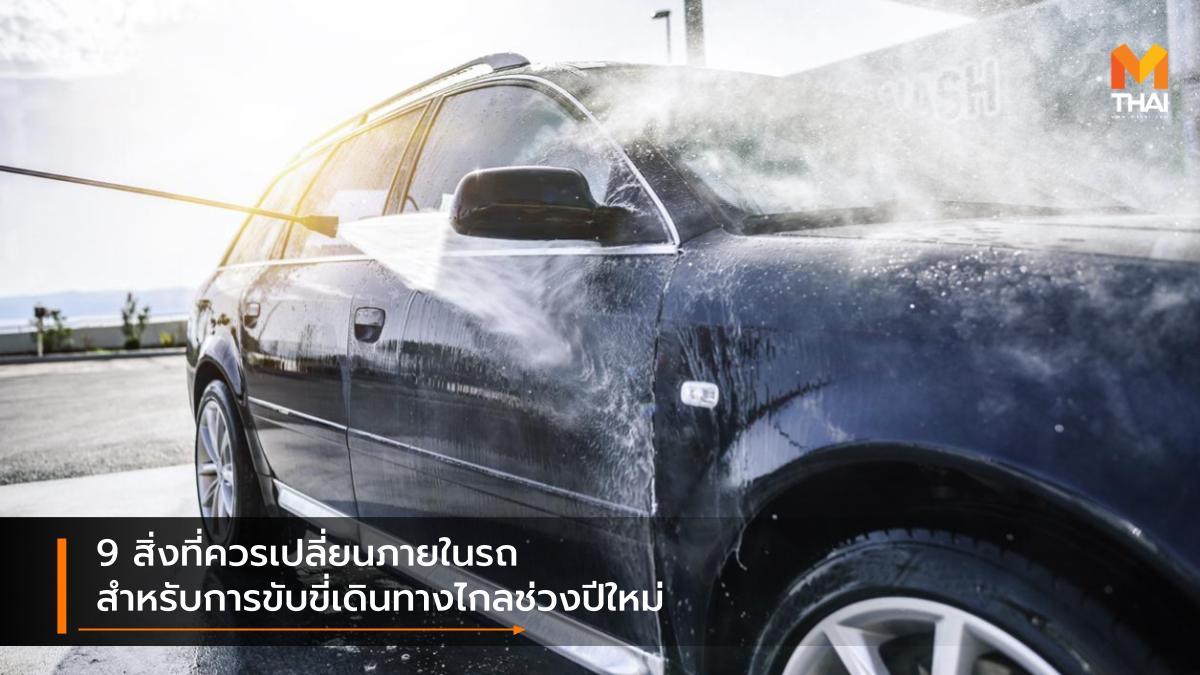 ของเหลวในรถยนต์ ขับรถปีใหม่ ความรู้เรื่องรถ ทำความสะอาดรถ น้ำมันเครื่อง ปีใหม่ 2563 ยางรถนยต์ เทศกาลปีใหม่