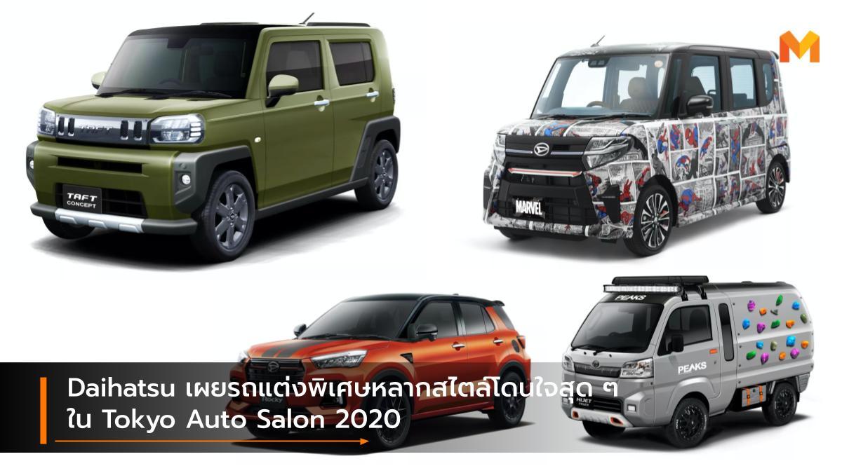 Concept car Daihatsu Daihatsu Taft Tokyo Auto Salon 2020 รถคอนเซ็ปต์ ไดฮัทสุ