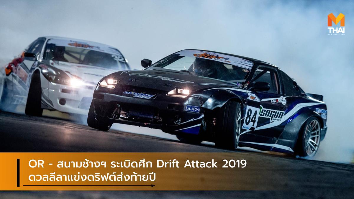 OR PTT Station BRIC Drift Attack 2019 พีทีที สเตชั่น บีอาร์ไอซี ดริฟต์ แอ็ทแท็ค2018 สนามช้าง อินเตอร์เนชั่นแนล เซอร์กิต โออาร์