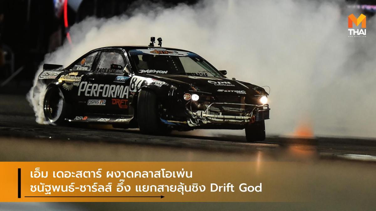 Drifi God 2019 OR PTT PTT Station BRIC Drift Attack 2019 พีทีที สเตชั่น บีอาร์ไอซี ดริฟต์ แอ็ทแท็ค2018