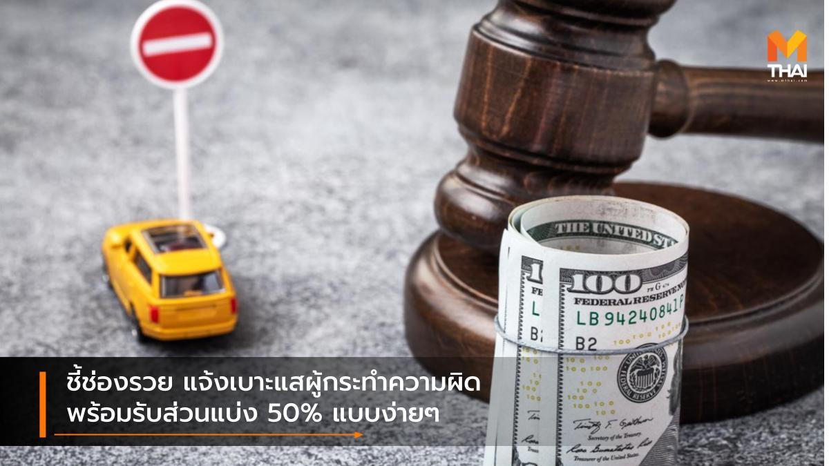 กฎหมายจราจร กรมการขนส่งทางบก ค่าปรับ