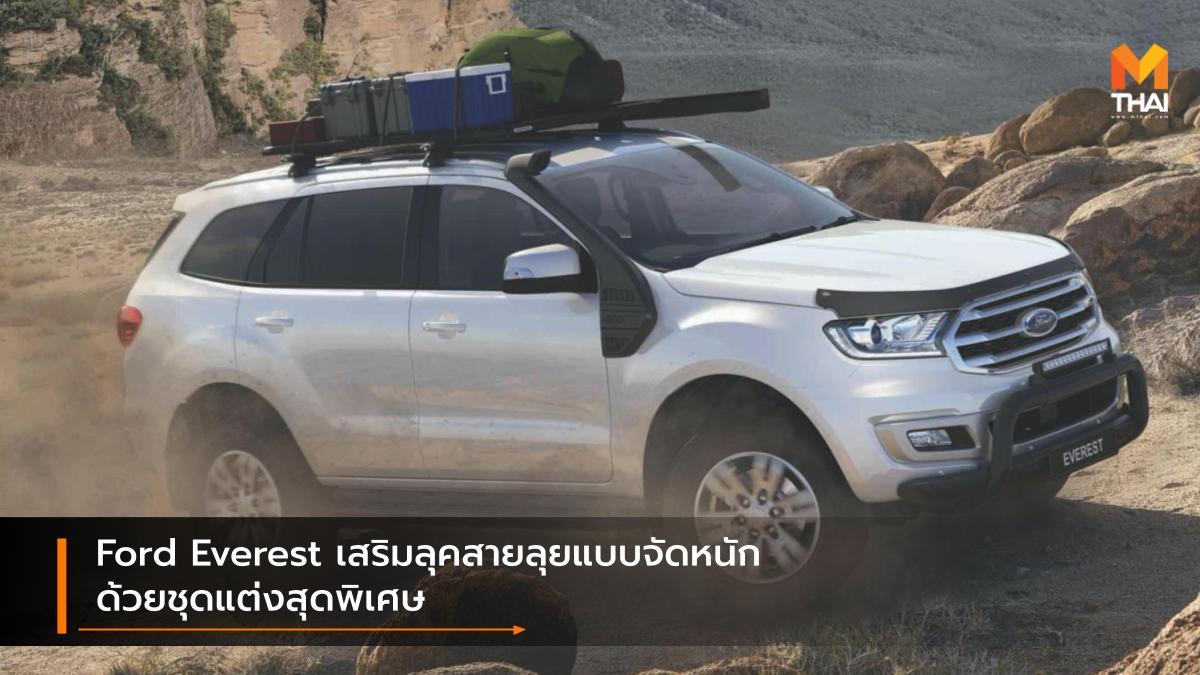 ford Ford Everest ชุดแต่ง ฟอร์ด ฟอร์ด เอเวอเรสต์