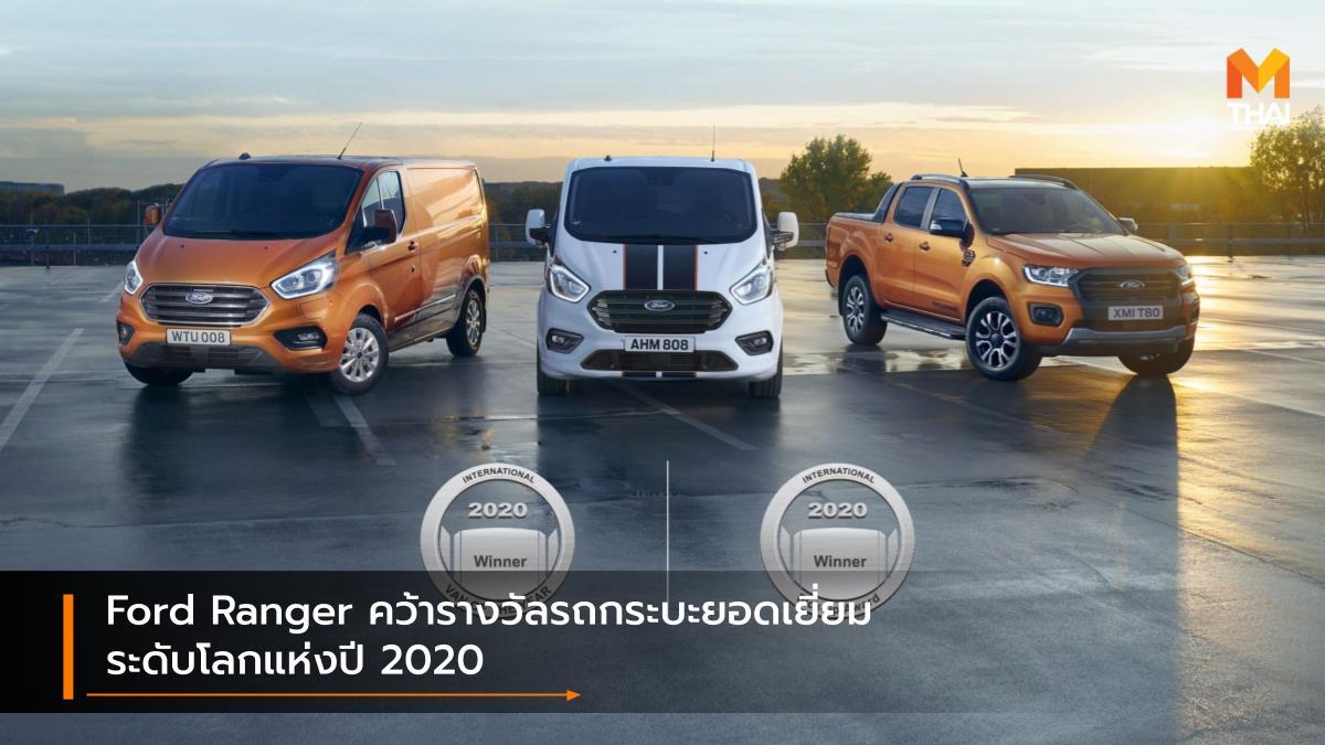 ford Ford Ranger Ford Transit Custom Plug-In Hybrid International Pick-up Award 2020 กระบะฟอร์ด ฟอร์ด ฟอร์ด ทรานซิท คัสตอม แบบปลั๊กอิน ไฮบริด ฟอร์ด เรนเจอร์