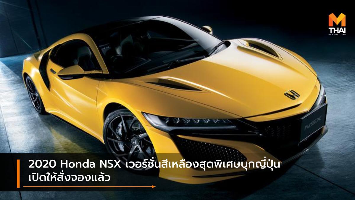 HONDA Honda NSX Tokyo Auto Salon 2020 ฮอนด้า ฮอนด้า เอ็นเอสเอ็กซ์