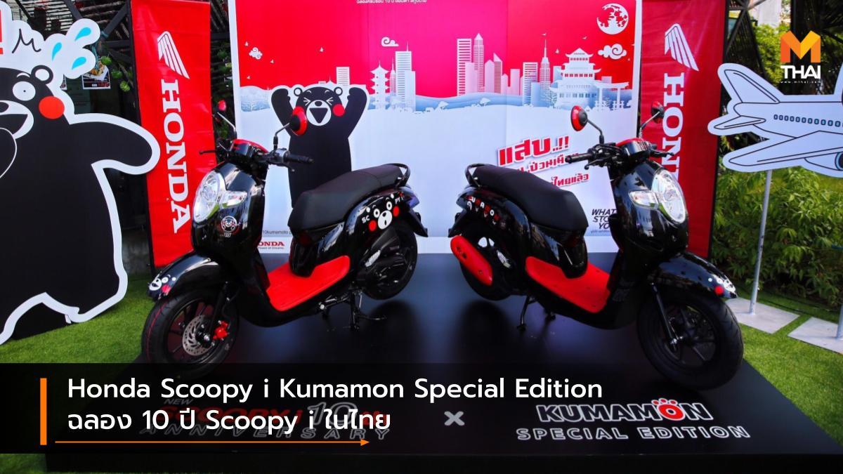 A.P.Honda AP Honda Honda Scoopy i Kumamon Special Edition Honda Scoopy-i คุมะมง รถรุ่นพิเศษ ฮอนด้า ฮอนด้า สกู๊ปปี้ ไอ เอพี ฮอนด้า