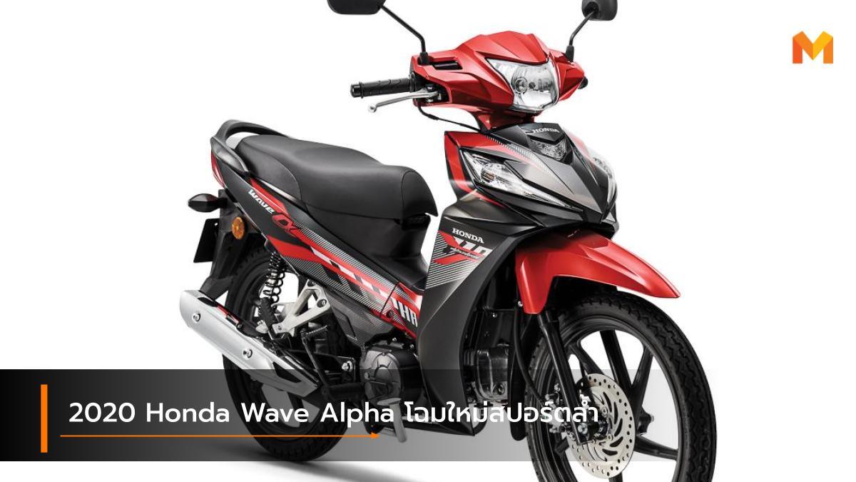 HONDA Honda Wave Alpha รถใหม่ ฮอนด้า