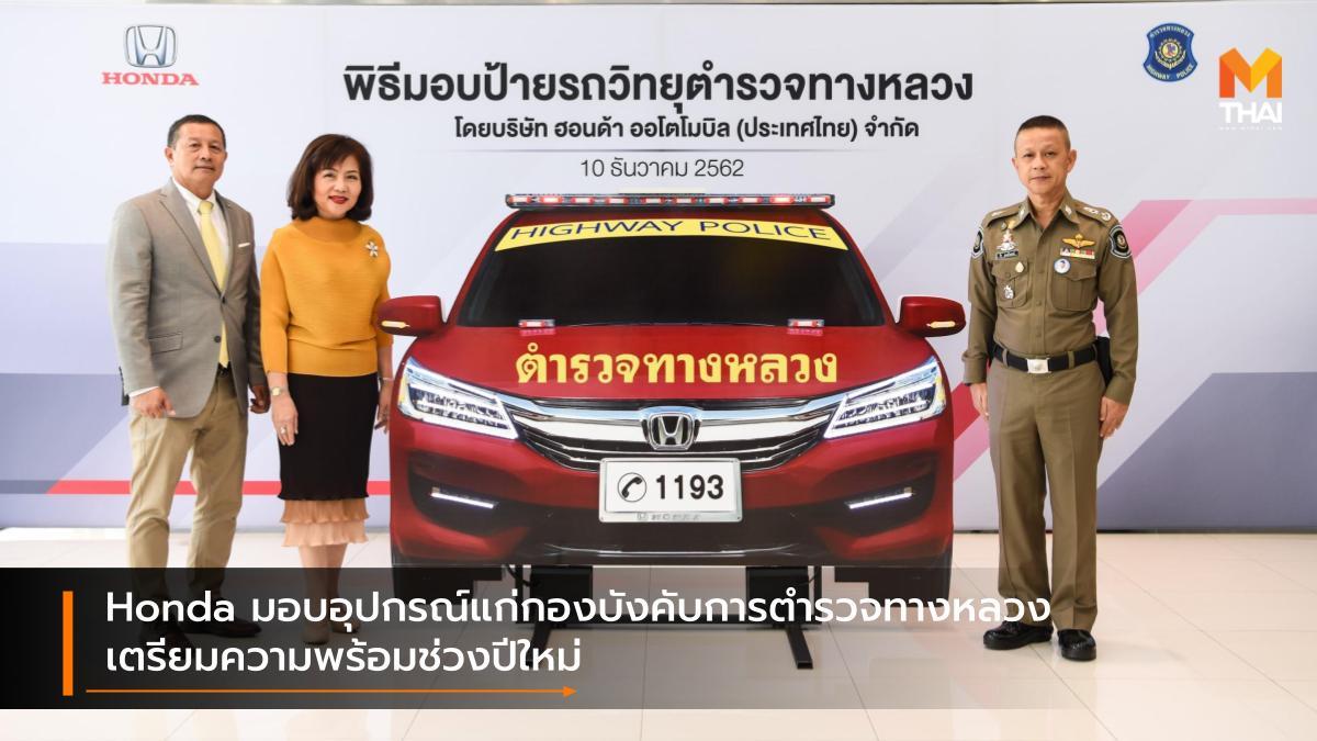 HONDA กองบังคับการตำรวจทางหลวง ช่วงเทศกาลปีใหม่ บริษัท ฮอนด้า ออโตโมบิล (ประเทศไทย) จำกัด ฮอนด้า