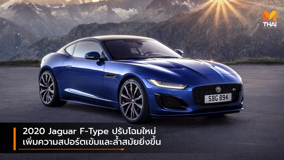 facelife jaguar JAGUAR F – Type จากัวร์ จากัวร์ รุ่น F-Type รุ่นปรับโฉม