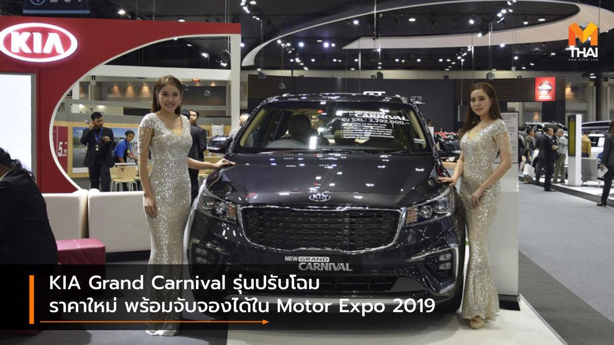 kia KIA Grand Carnival MOTOR EXPO 2019 Thailand International Motor Expo 2019 มหกรรมยานยนต์ ครั้งที่ 36 เกีย