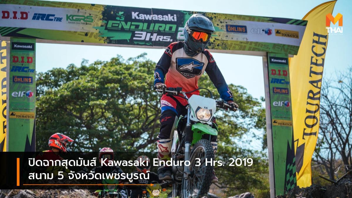 Kawasaki Kawasaki Enduro 3 Hrs. 2019 คาวาซากิ บริษัท คาวาซากิ มอเตอร์ เอ็นเตอร์ไพรส์