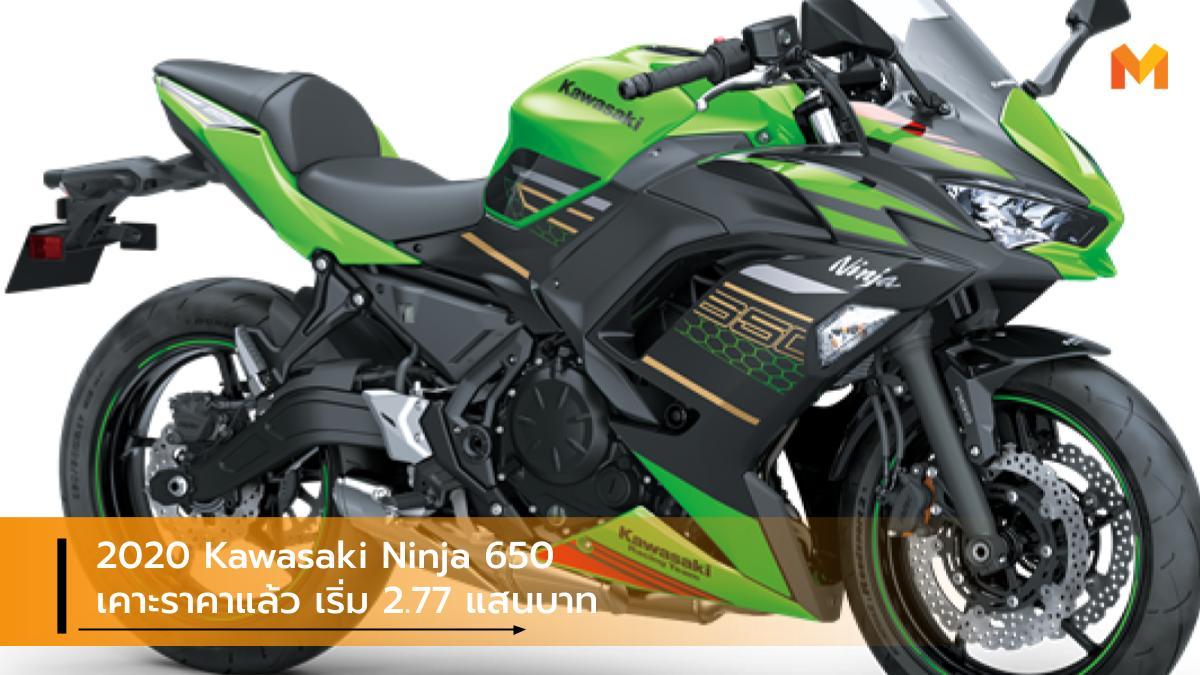 Kawasaki Kawasaki Ninja 650 คาวาซากิ คาวาซากิ นินจา ราคารถใหม่