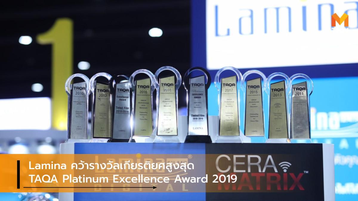 Lamina TAQA TAQA Award ฟิล์มลามิน่า ลามิน่า