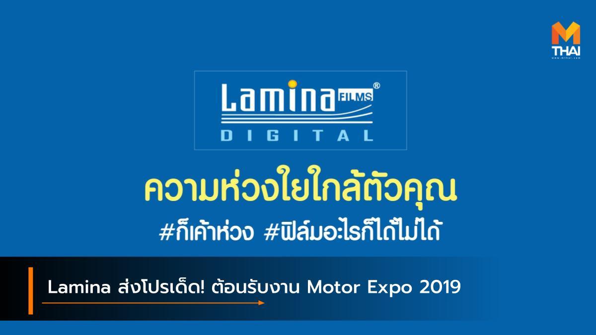Lamina MOTOR EXPO 2019 Thailand International Motor Expo 2019 มหกรรมยานยนต์ ครั้งที่ 36 ลามิน่า