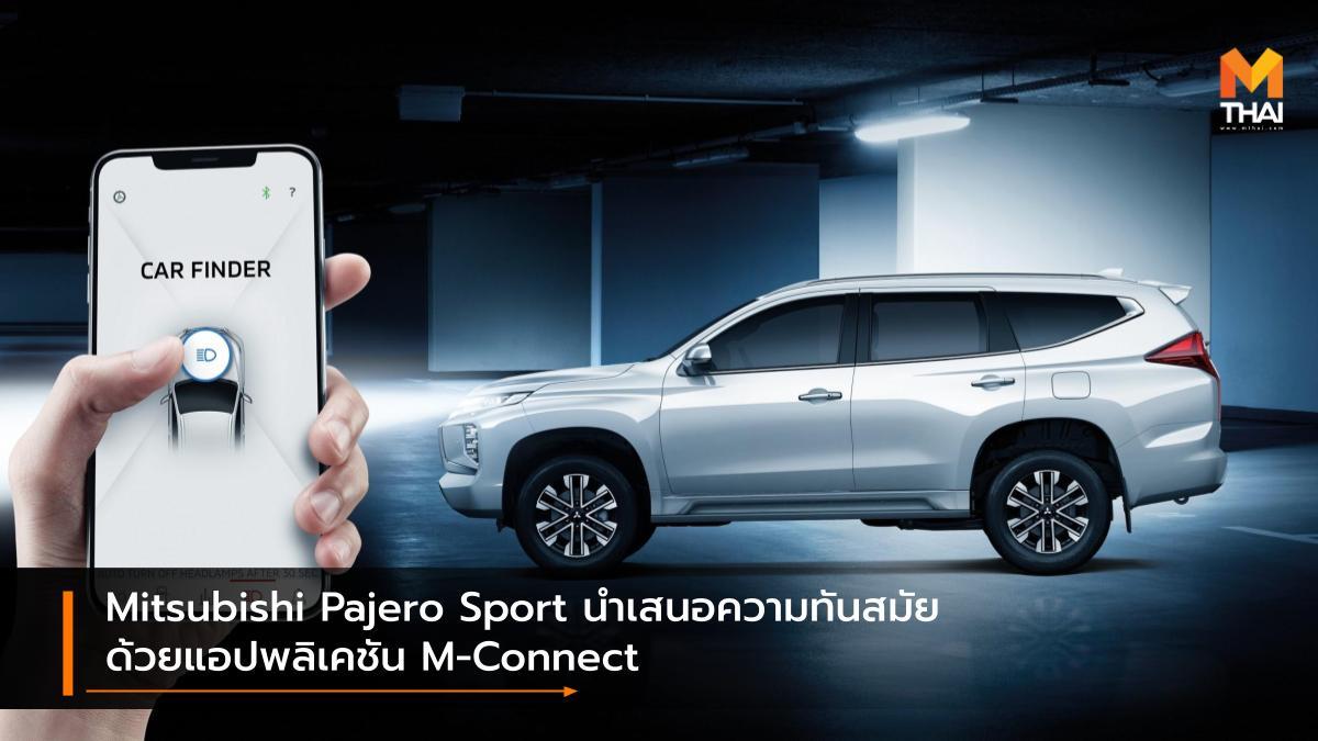 M-Connect Mitsubishi Mitsubishi Pajero Sport มิตซูบิชิ มิตซูบิชิ ปาเจโร สปอร์ต
