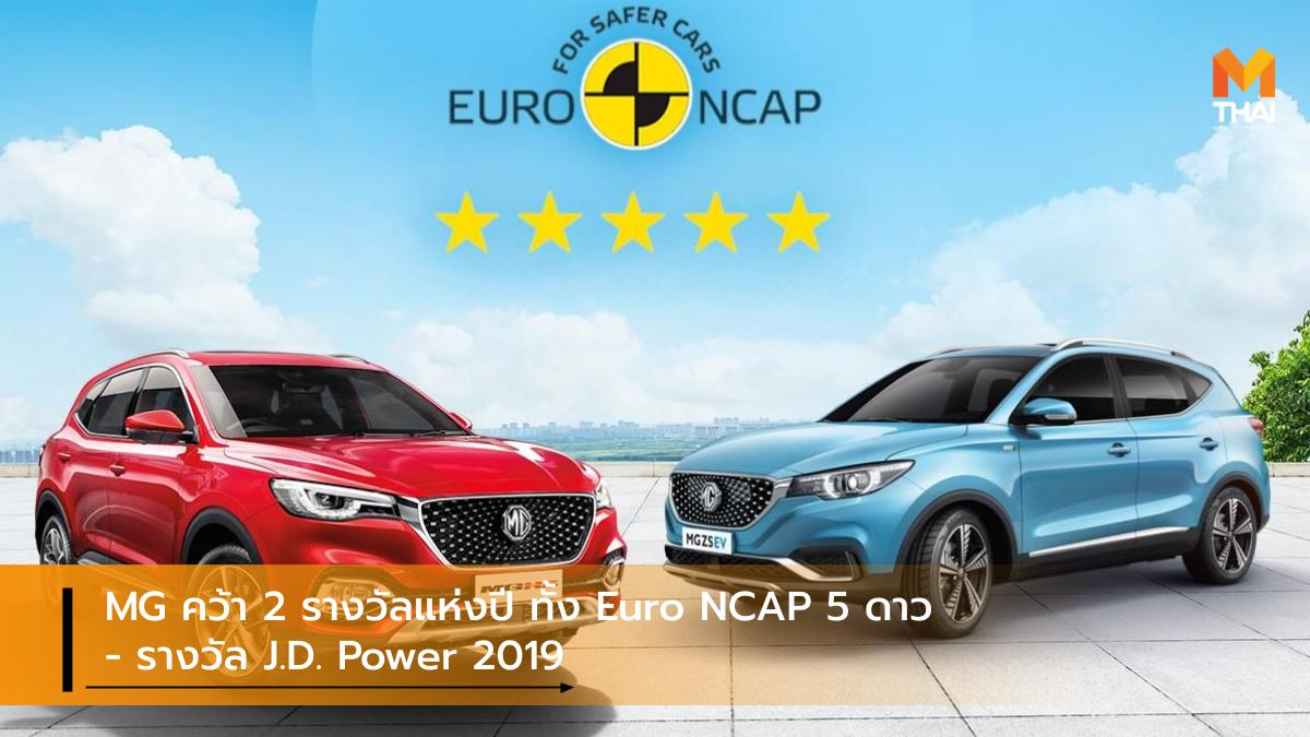 EURO NCAP J.D. Power mg MG HS MG ZS EV SAIC-MG เอ็มจี