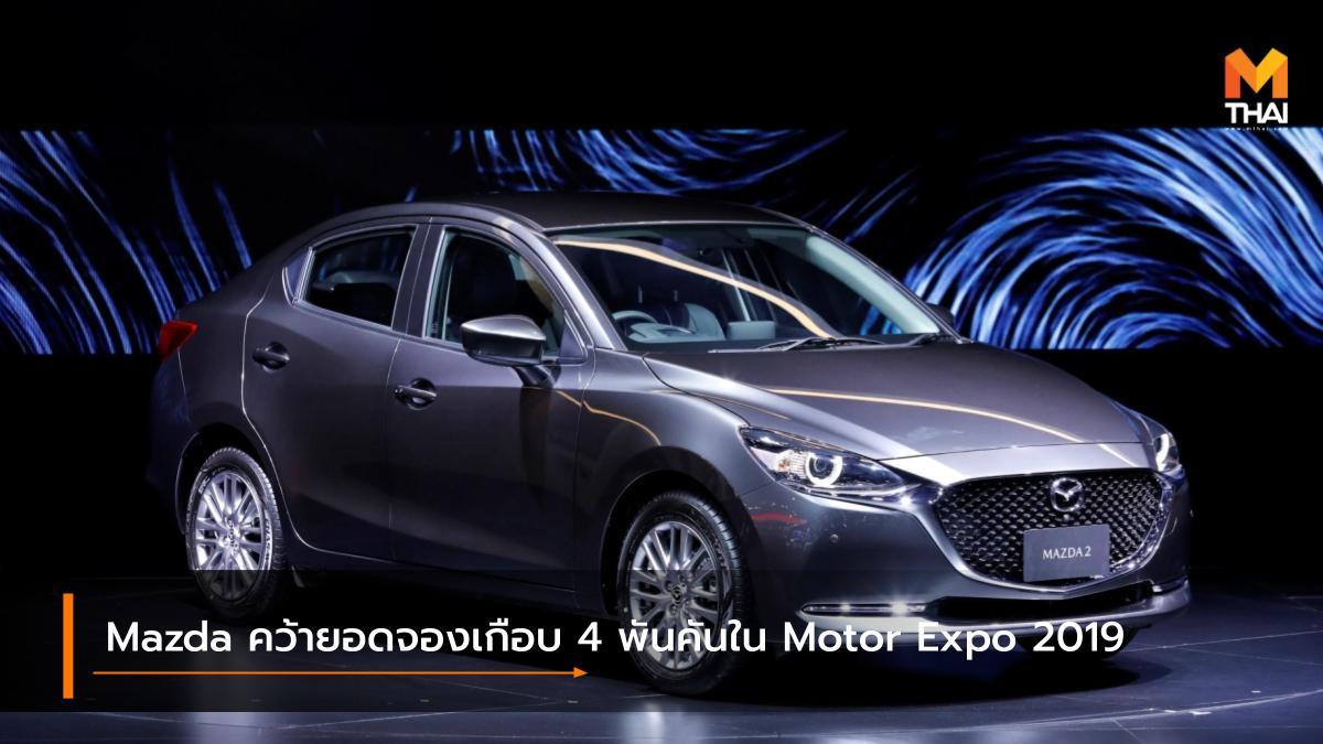 Mazda MOTOR EXPO 2019 Thailand International Motor Expo 2019 มาสด้า