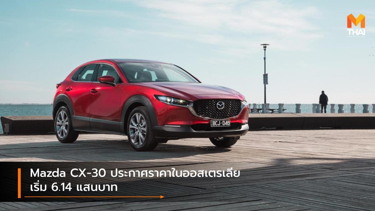 Mazda Mazda CX-30 มาสด้า มาสด้า ซีเอ็กซ์-30 ราคารถใหม่