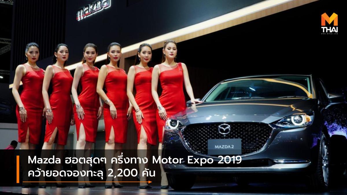 Mazda mazda 2 MOTOR EXPO 2019 Thailand International Motor Expo 2019 มาสด้า มาสด้า 2