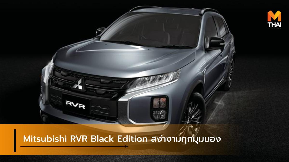 Mitsubishi Mitsubishi RVR Mitsubishi RVR Black Edition มิตซูบิชิ รถรุ่นพิเศษ