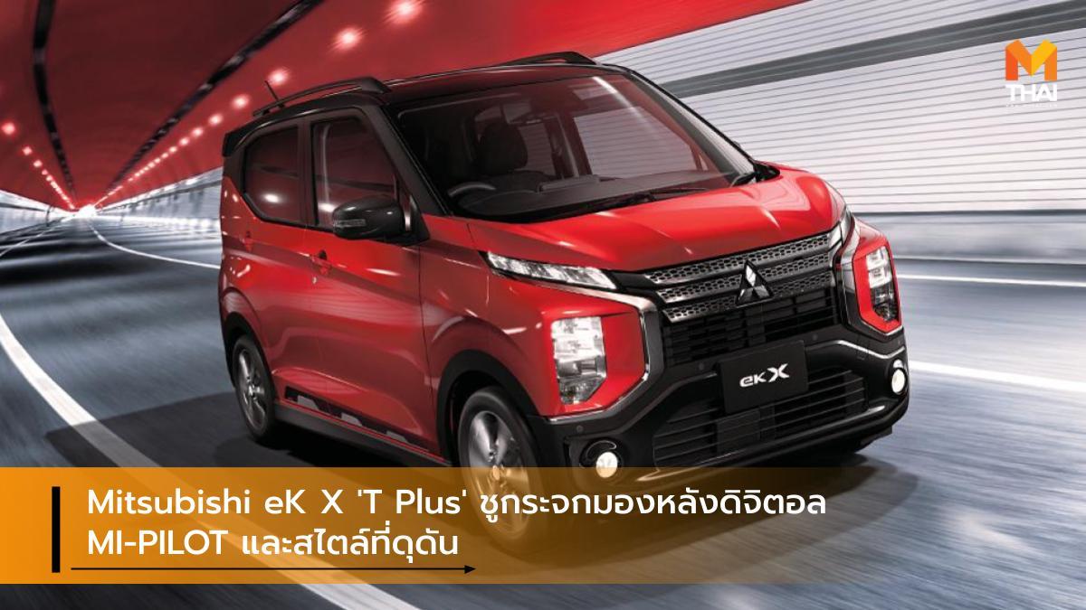 Kei car Mitsubishi Mitsubishi eK Mitsubishi eK X T Plus edition มิตซูบิชิ รถเคคาร์