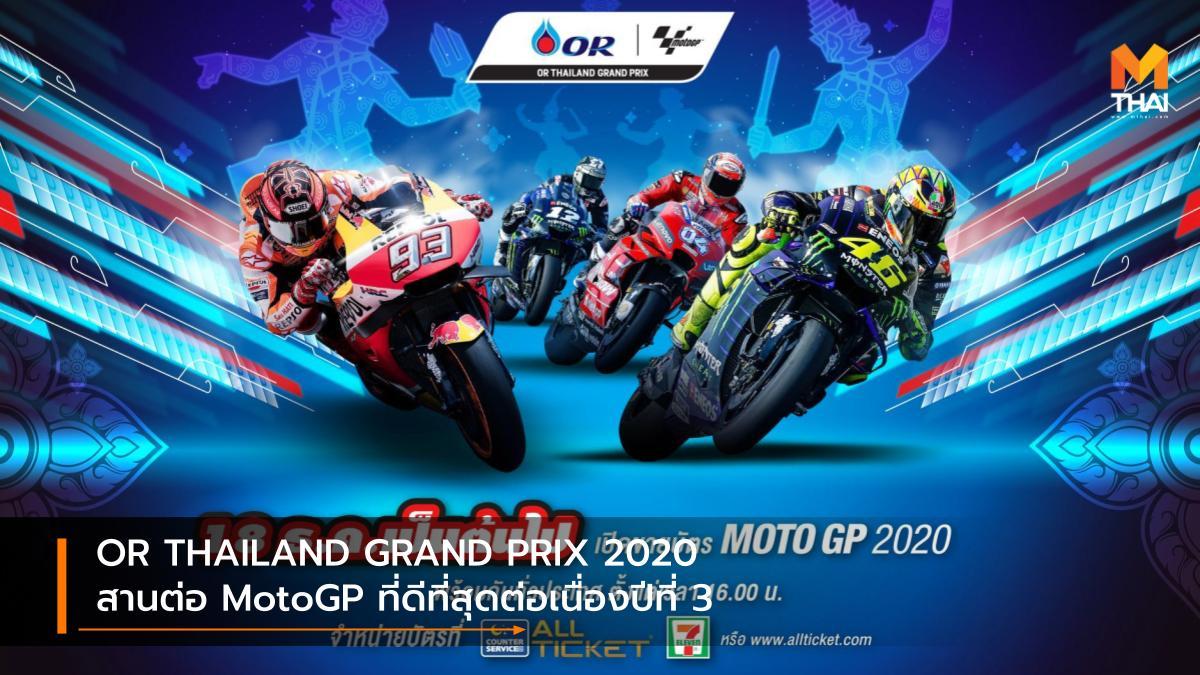 motogp MotoGP2020 OR OR THAILAND GRAND PRIX 2020 พีทีที โออาร์ โออาร์