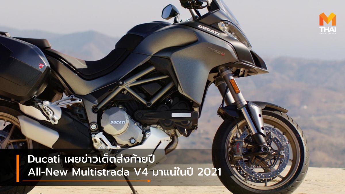 big bike Ducati Ducati Multistrada V4 ดูคาติ บิ๊กไบค์