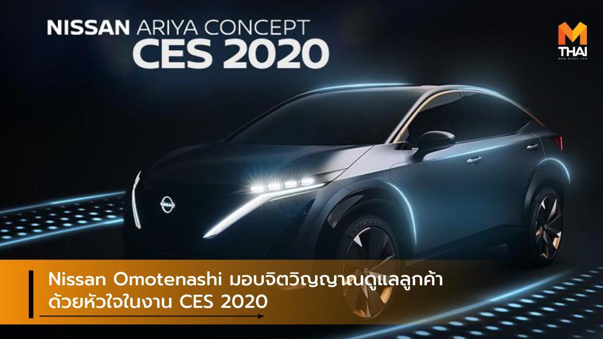 CES 2020 Consumer Electronics Show nissan Omotenashi นิสสัน