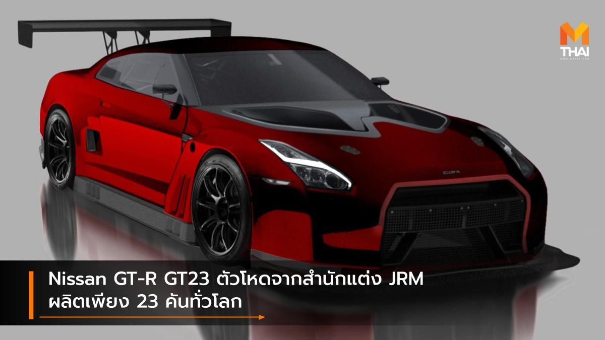 JRM nissan nissan GT-R Nissan GT-R GT23 Super car นิสสัน นิสสัน จีทีอาร์ รถแต่งพิเศษ