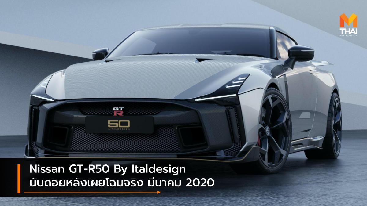 nissan nissan GT-R Nissan GT-R50 By Italdesign นิสสัน นิสสัน จีทีอาร์