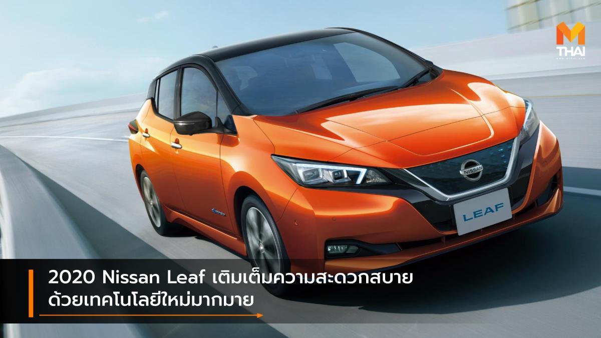 EV car nissan nissan LEAF Nissan Leaf AUTECH นิสสัน นิสสัน ลีฟ รุ่นปรับโฉม