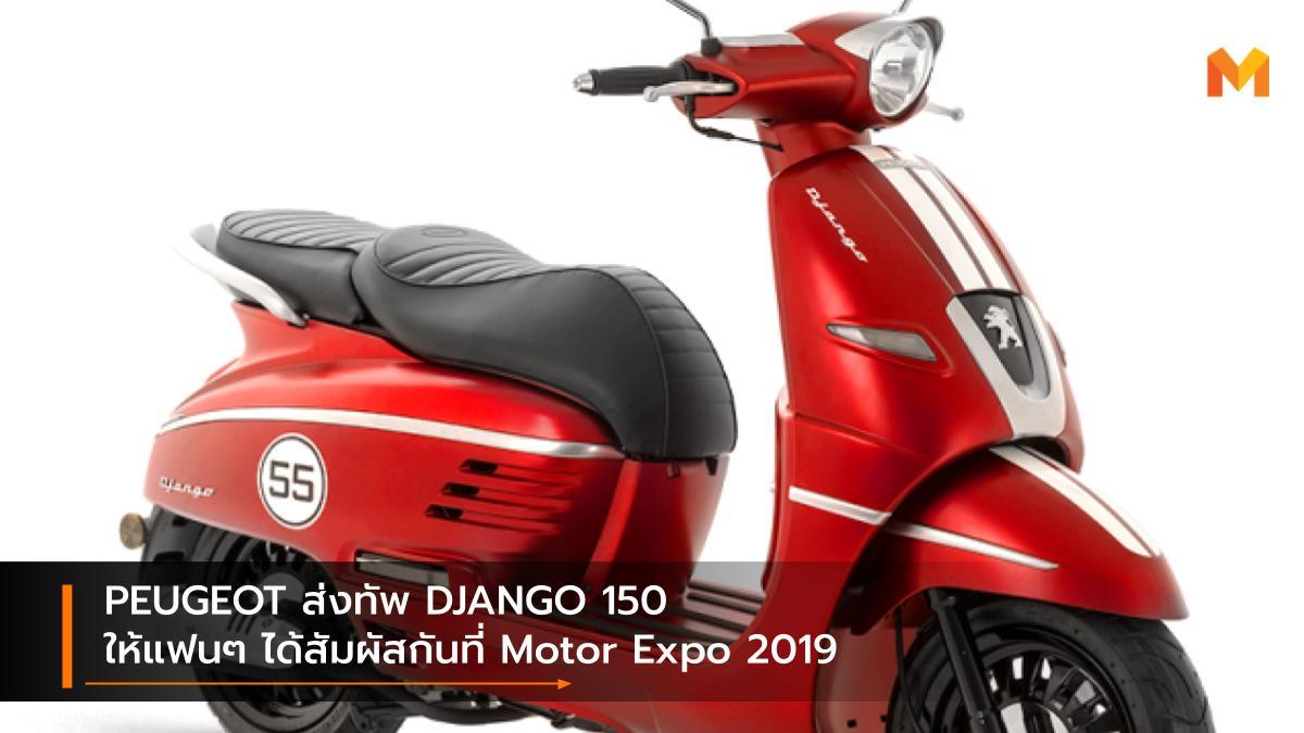 MOTOR EXPO 2019 peugeot PEUGEOT DJANGO 150 Thailand International Motor Expo 2019 มหกรรมยานยนต์ครั้งที่ 36 เปอโยต์