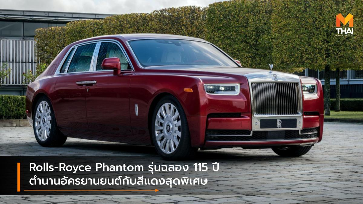 Rolls-Royce Rolls-RoycePhantom The Bespoke Phantom รถรุ่นพิเศษ โรลส์-รอยซ์ โรลส์-รอยซ์ แฟนธ่อม