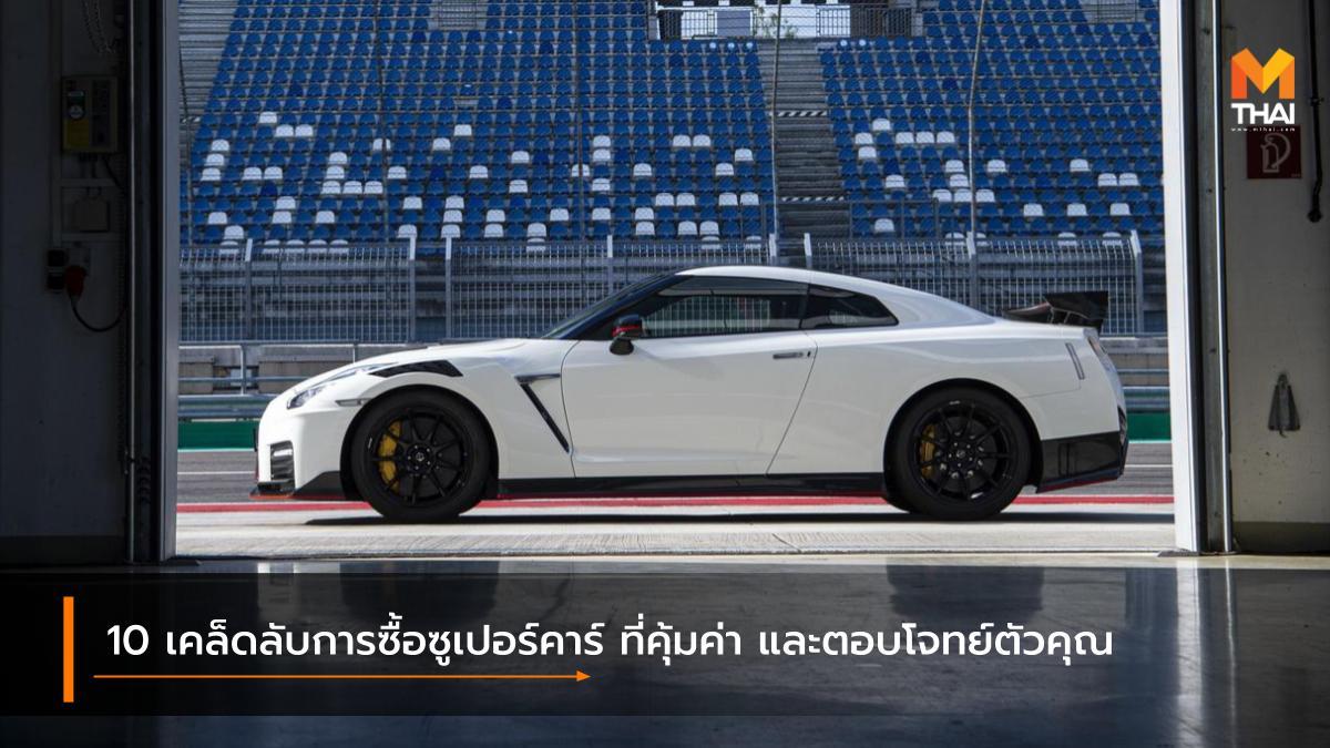 supercar ความรู้เรื่องรถ งานซื้อขายรถยนต์ ซูเปอร์คาร์