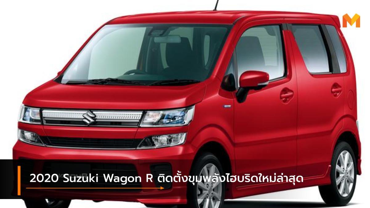 facelife hybrid Kei car suzuki Suzuki Wagon R Suzuki Wagon R Stingray ซูซูกิ รถยนต์ไฮบริด รุ่นปรับโฉม เคคาร์