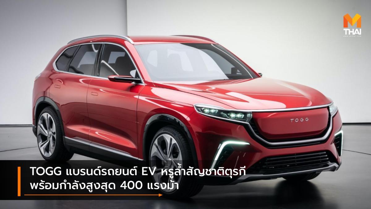 Concept car EV car TOGG รถคอนเซ็ปต์ รถยนต์ไฟฟ้า รถใหม่