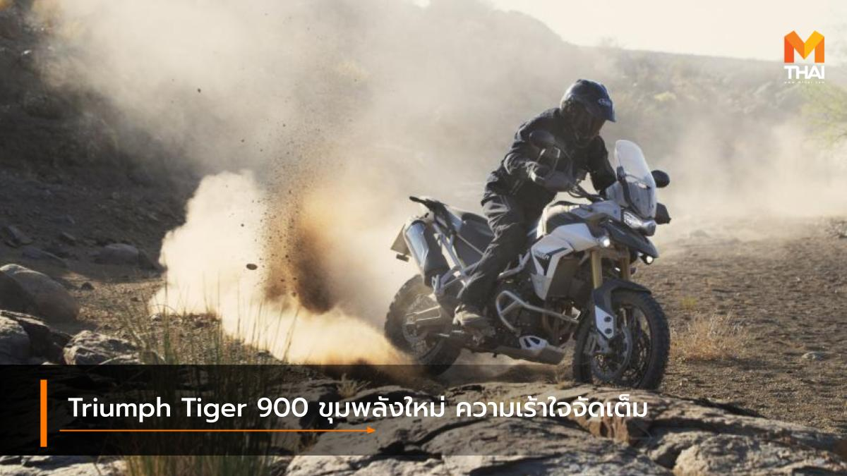 TRIUMPH Triumph Tiger 900 รถใหม่ เปิดตัวรถใหม่ ไทรอัมพ์ ไทรอัมพ์ ไทเกอร์ 900