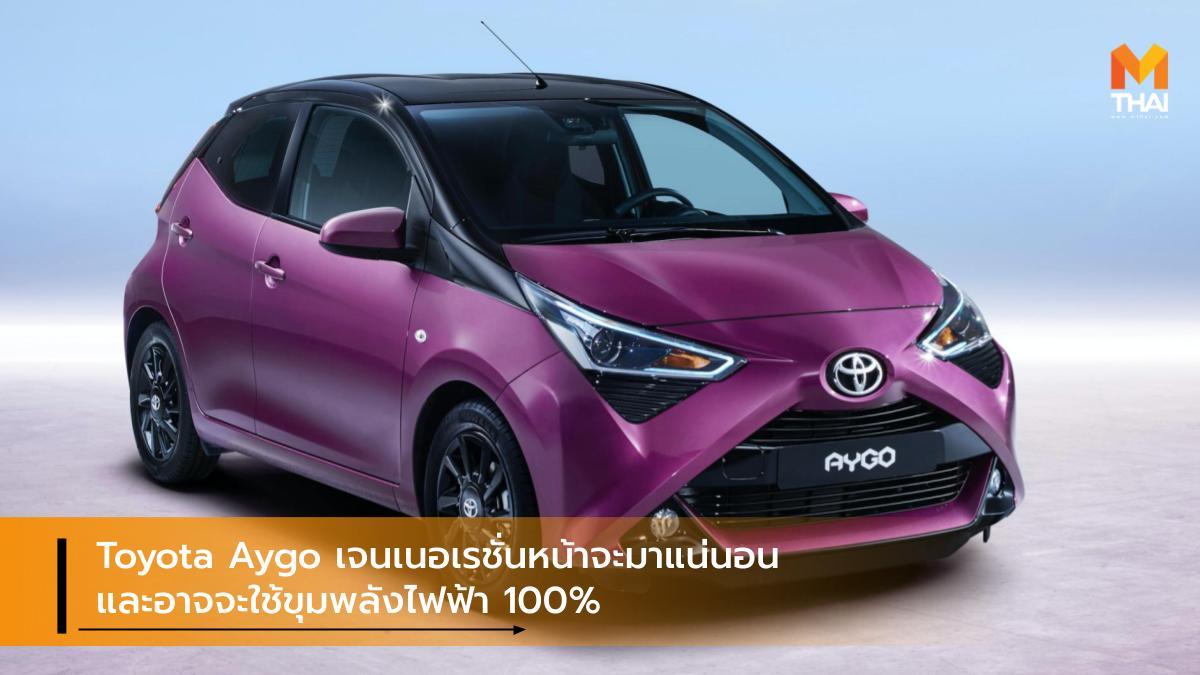 EV car Toyota Toyota Aygo รถยนต์ไฟฟ้า โตโยต้า