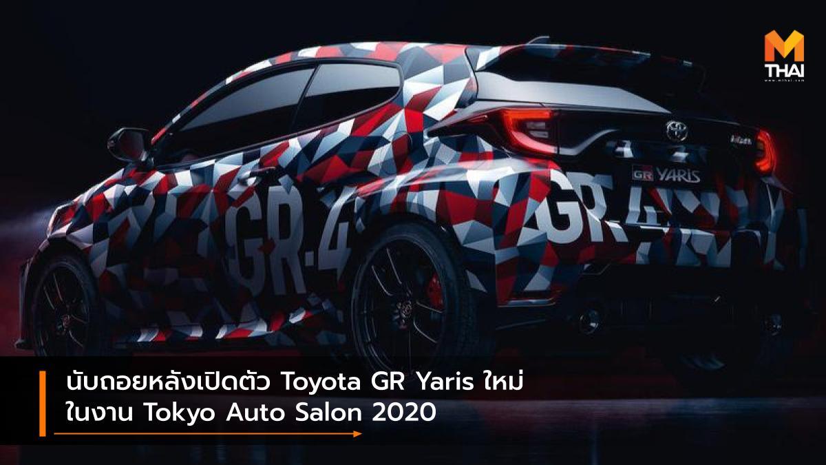 Gazoo Racing Tokyo Auto Salon 2020 Toyota Toyota GR Yaris toyota yaris เปิดตัวรถใหม่ โตโยต้า โตโยต้า ยาริส
