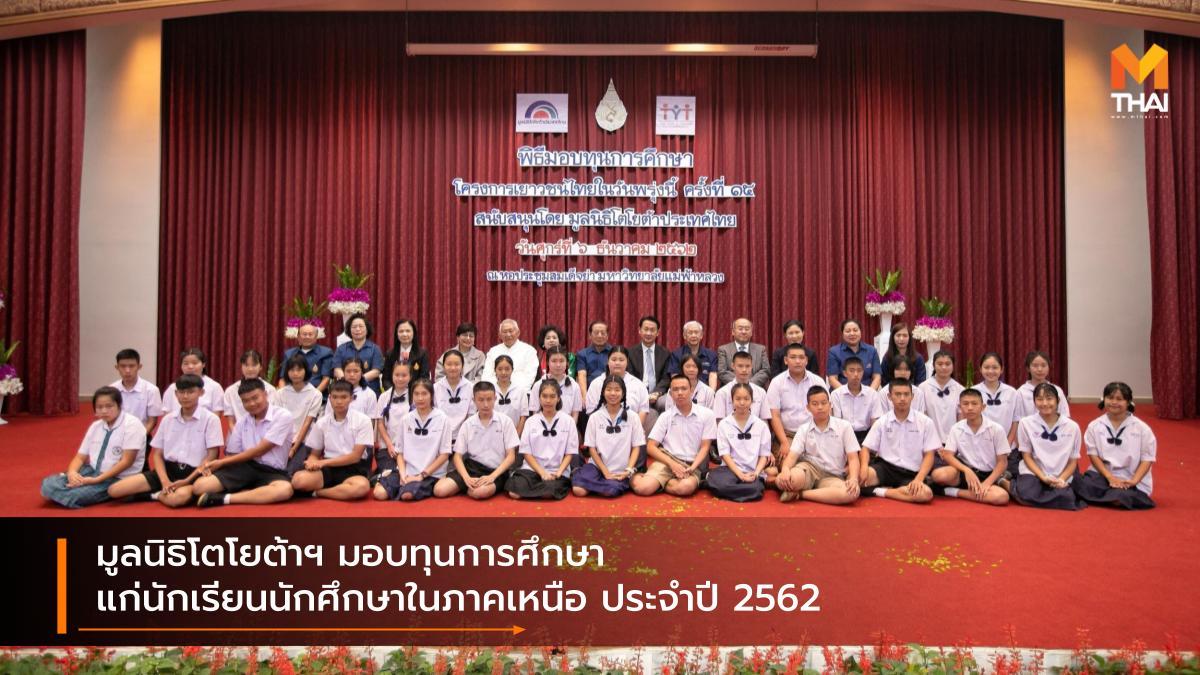 Toyota มอบทุนการศึกษา มูลนิธิโตโยต้า มูลนิธิโตโยต้าประเทศไทย โตโยต้า