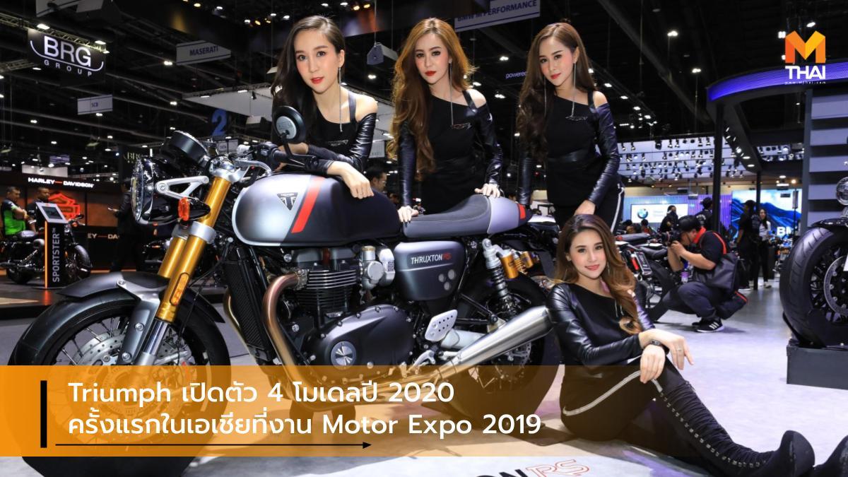 MOTOR EXPO 2019 Thailand International Motor Expo 2019 TRIUMPH Triumph Rocket 3 GT Triumph Rocket 3 R Triumph Street Triple RS Triumph Thruxton RS มหกรรมยานยนต์ครั้งที่ 36 ไทรอัมพ์
