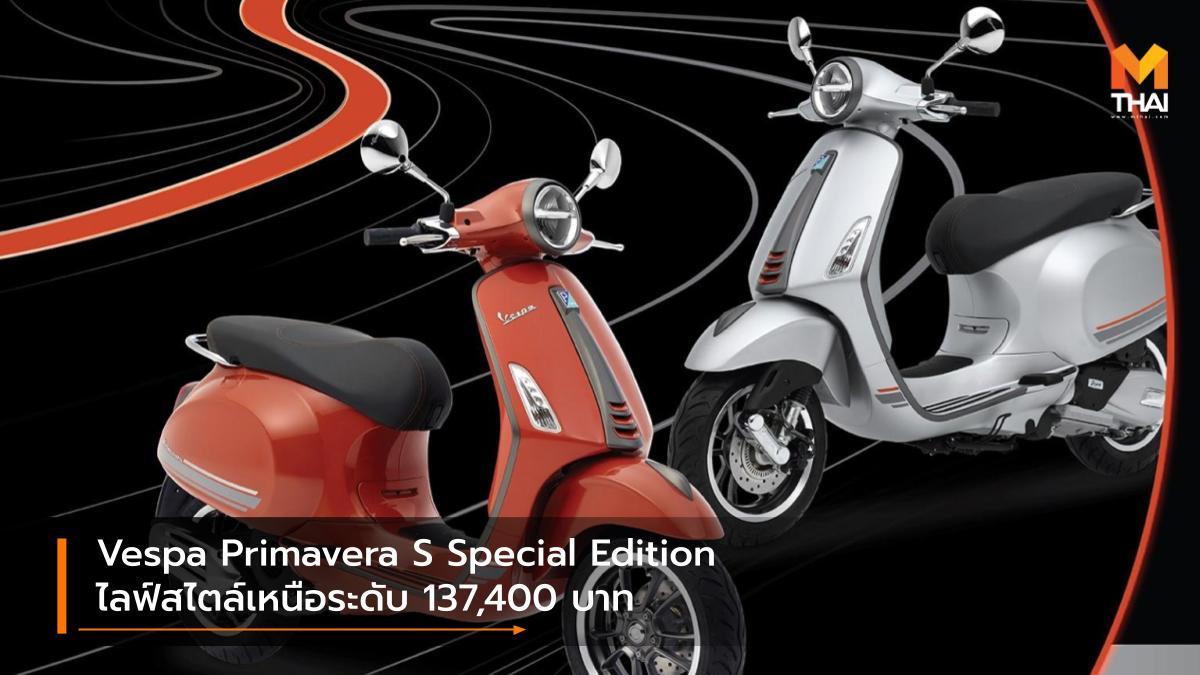 Vespa Vespa Primavera Vespa Primavera S Special Edition สกู๊ตเตอร์ เวสป้า