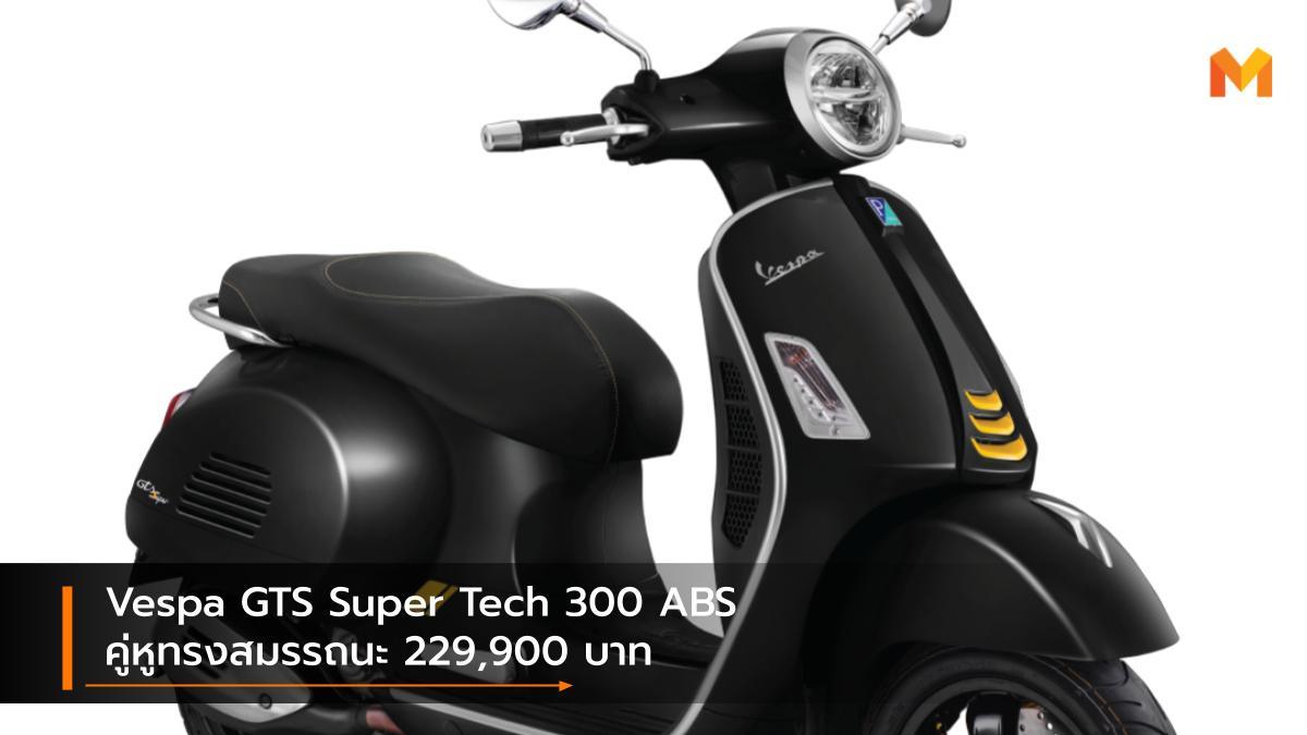 Vespa Vespa GTS Super Tech 300 ABS รถสกู๊ตเตอร์ รถใหม่ เวสป้า