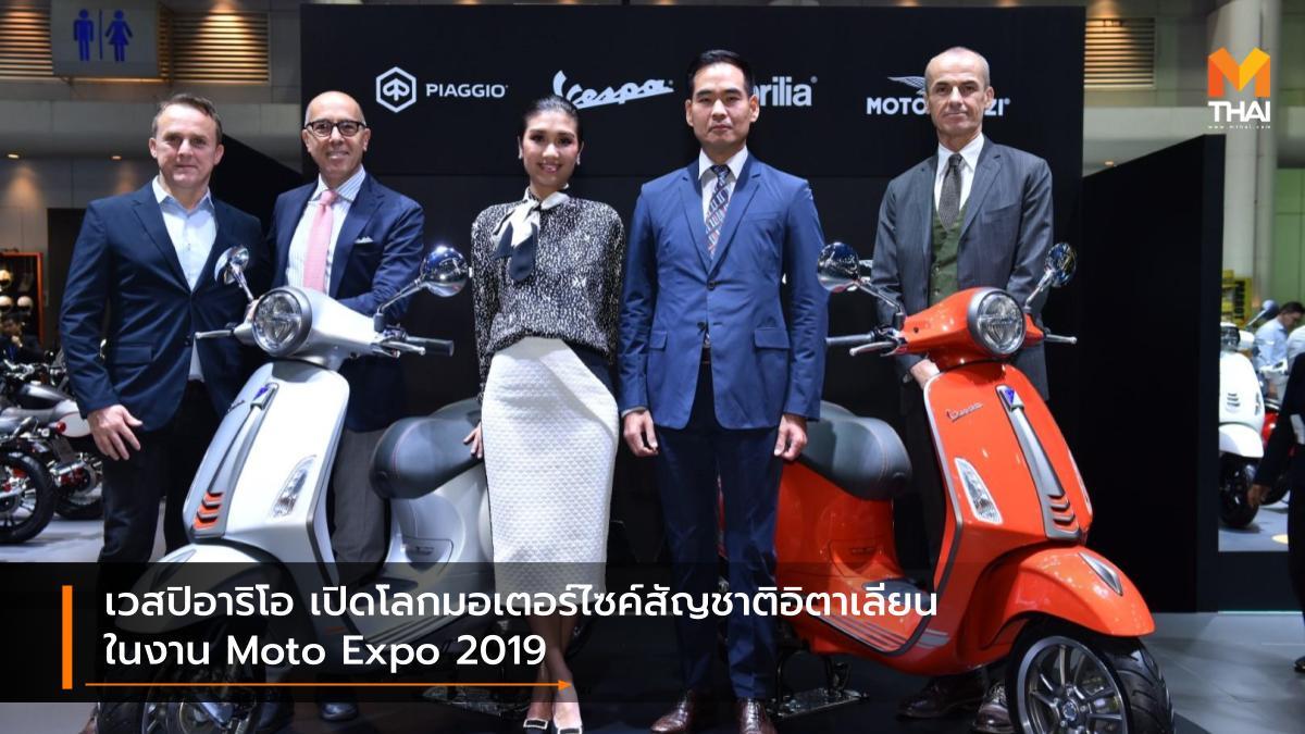 Aprilia MOTO GUZZI MOTOR EXPO 2019 Piaggio Thailand International Motor Expo 2019 Vespa พิอาจิโอ มหกรรมยานยนต์ ครั้งที่ 36 อาพริเลีย เวสป้า เวสปิอาริโอ (ประเทศไทย) จำกัด โมโต กุซซี่