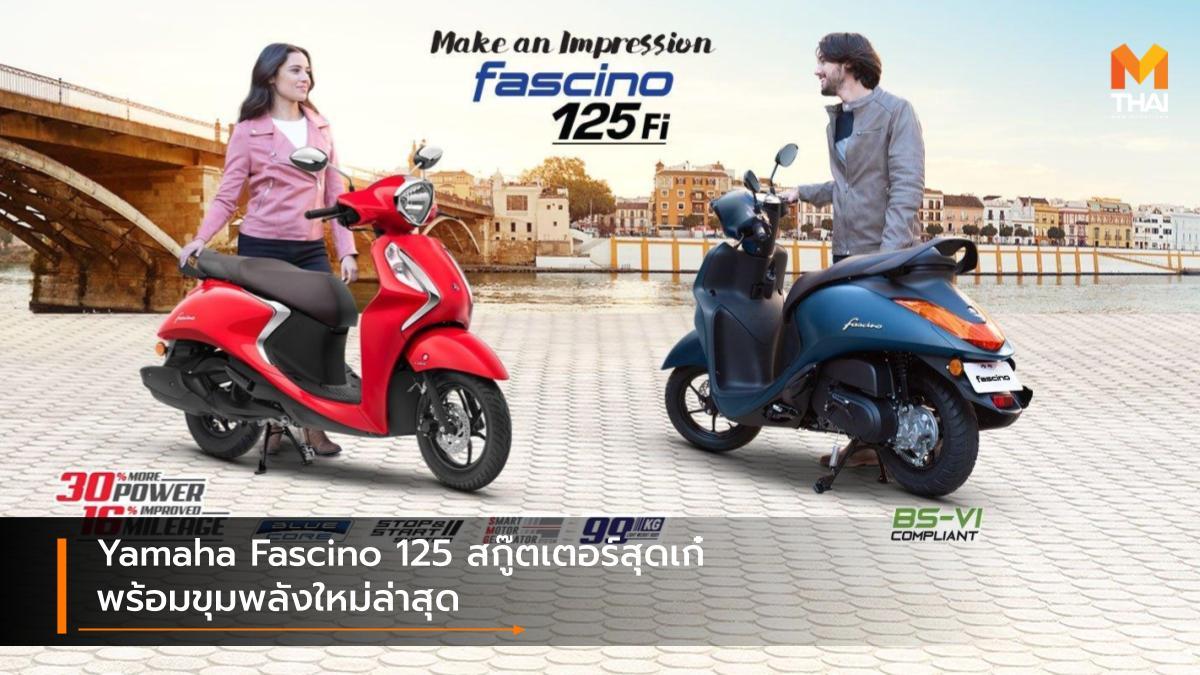 Yamaha Yamaha Fascino 125 ยามาฮ่า รถสกู๊ตเตอร์