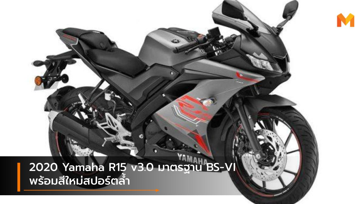 Yamaha Yamaha R15 V3.0 ยามาฮ่า