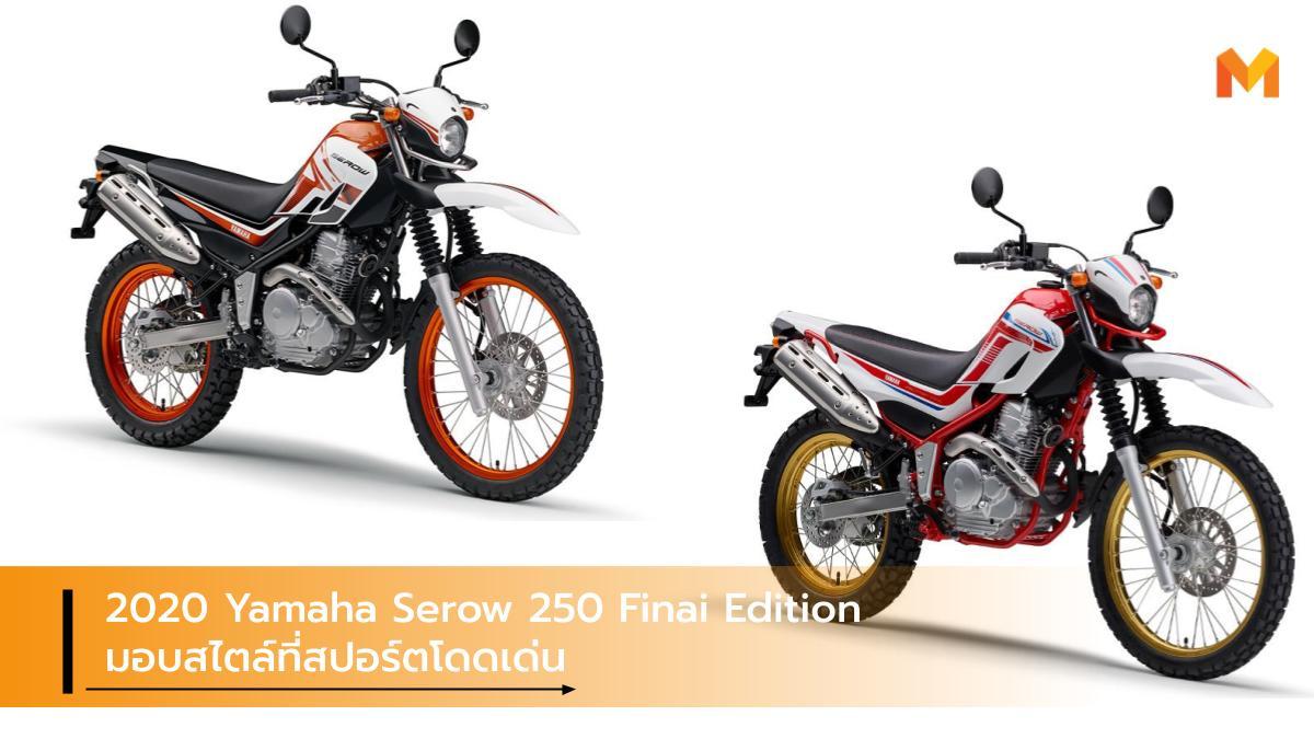 Yamaha Yamaha Cello 250 Yamaha Serow 250 Yamaha Serow 250 Finai Edition ยามาฮ่า รถรุ่นพิเศษ